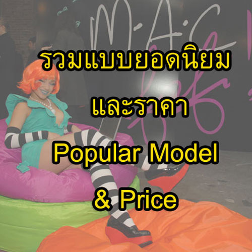 Bean Bag Popular Hits & Price